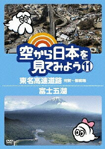 【楽天ブックスならいつでも送料無料】【定番DVD&BD6倍】空から日本を見てみよう 11 東名高速道...