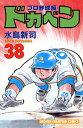 ドカベン プロ野球編(38) (少年チャンピオンコミックス) [ 水島新司 ]の商品画像