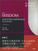 ウィズダム英和辞典 第4版