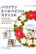 【送料無料】ハワイアントールペイント&ステンシル
