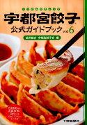 宇都宮餃子公式ガイドブック(vol.6)