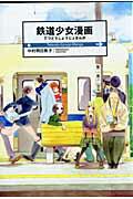 【送料無料】鉄道少女漫画