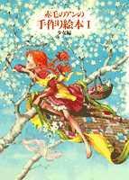 【送料無料】赤毛のアンの手作り絵本(1) [ 白泉社 ]