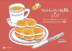 【送料無料】カレルチャペック紅茶店のレシピ