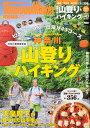 神奈川の山登り&ハイキング 令和の絶景最新版 ウォーカームッ...