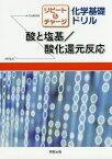 リピート&チャージ化学基礎ドリル酸と塩基/酸化還元反応 [ 実教出版株式会社 ]