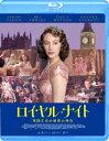 ロイヤル・ナイト 英国王女の秘密の外出【Blu-ray】(楽天ブックス)