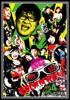 竹山ロックンロール VOL.4