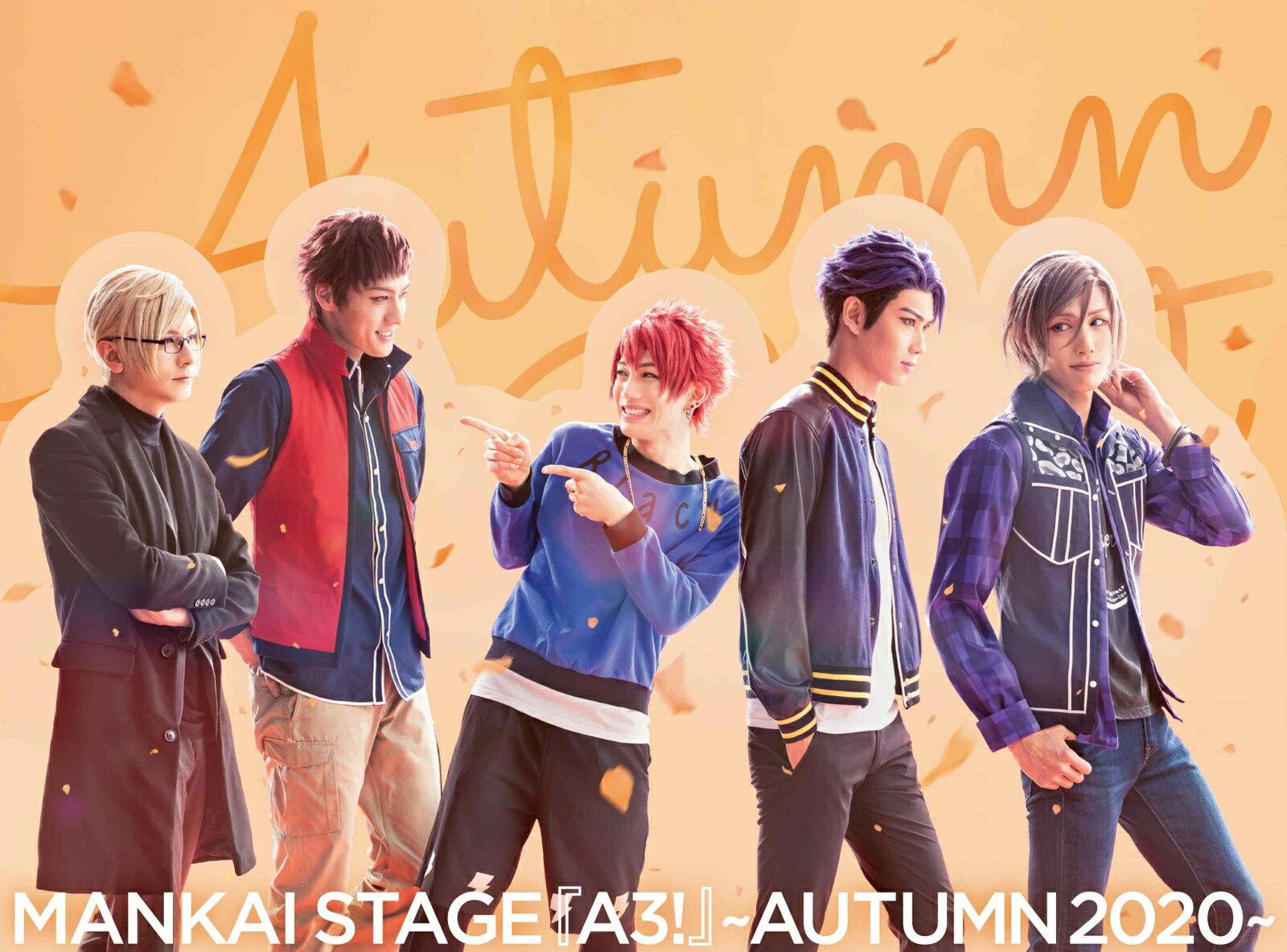MANKAI STAGE『A3!』~AUTUMN 2020~【DVD】 [ 中村太郎 ]画像