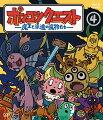 ポンコツクエスト 〜魔王と派遣の魔物たち〜 4【Blu-ray】