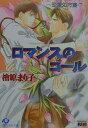 ロマンスのゴール 恋愛処方箋7 (白泉社花丸文庫) [ 桧原まり子 ]