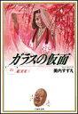 ガラスの仮面(20) 紅天女 1 (白泉社文庫) [ 美内すずえ ]