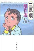 【送料無料】三原順傑作選('80s) [ 三原順 ]