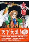 火輪(第1巻) (白泉社文庫) [ 河惣益巳 ]