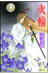 火輪(第4巻) (白泉社文庫) [ 河惣益巳 ]