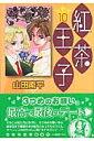 紅茶王子(第10巻) (白泉社文庫) [ 山田南平 ]