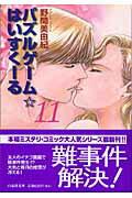 パズルゲーム☆はいすくーる(第11巻) (白泉社文庫) [ 野間美由紀 ]