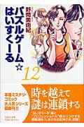 パズルゲーム☆はいすくーる(第12巻) (白泉社文庫) [ 野間美由紀 ]