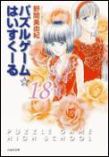 パズルゲーム☆はいすくーる(第18巻) (白泉社文庫) [ 野間美由紀 ]