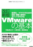 VMwareの基本改訂新版