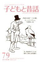 季刊子どもと昔話(79(2019年春))