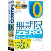 ZERO ウイルスセキュリティ 1台用 マルチOS版