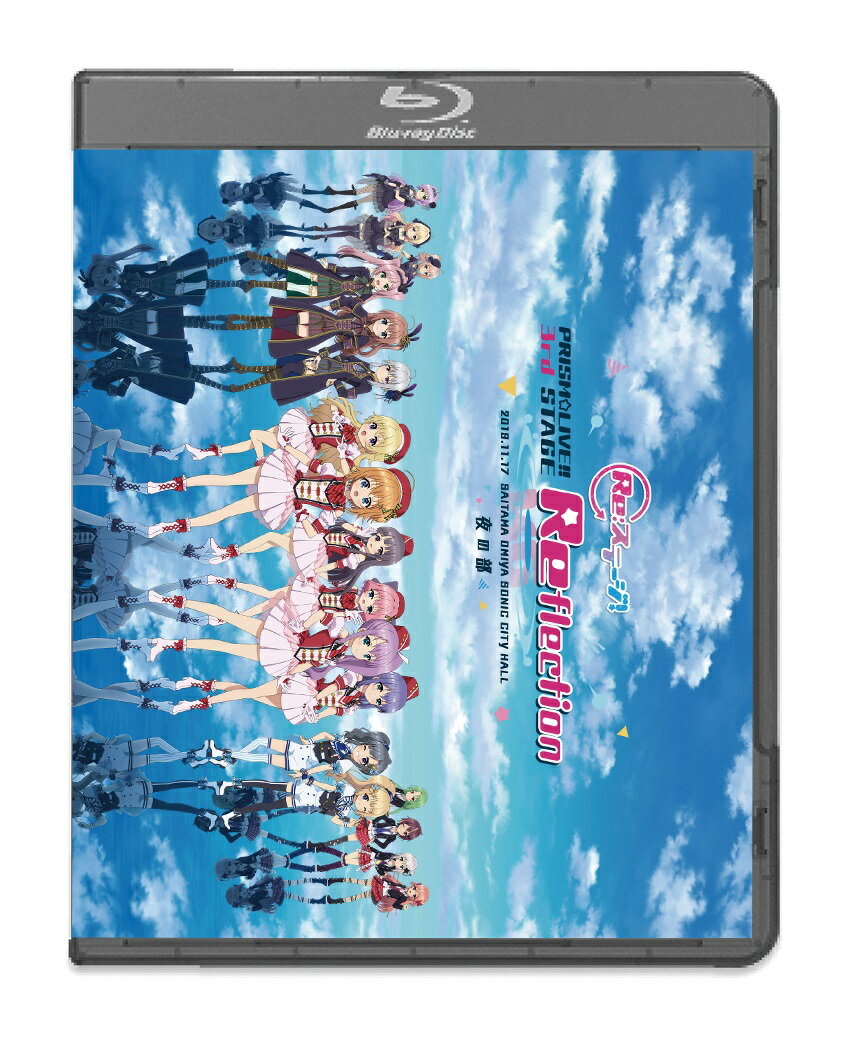 「Re:ステージ!」PRISM☆LIVE!! 3rd STAGE ~Reflection~【夜の部】【Blu-ray】 [ VARIOUS ARTISTS ]画像
