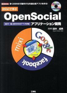 【送料無料】mixiで学ぶOpenSocialアプリケ-ション開発
