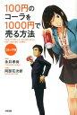 【送料無料】100円のコーラを1000円で売る方法 [ 永井孝尚 ]