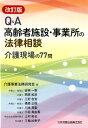 Q&A高齢者施設・事業所の法律相談改訂版 介護現場の77問 [ 介護事業法務研究会 ]