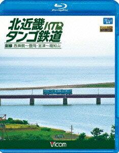 ビコム ブルーレイ展望::北近畿タンゴ鉄道全線 西舞鶴〜豊岡・宮津〜福知山【Blu-ray】