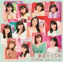恋はアッチャアッチャ/夢見た 15年 (初回限定盤B CD+DVD) [ アンジュルム ]