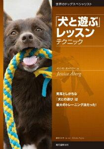 【楽天ブックスならいつでも送料無料】「犬と遊ぶ」レッスンテクニック [ イェシカ・オーベリー ]