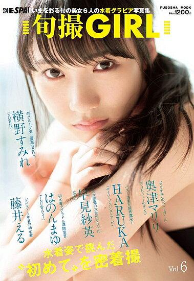 旬撮GIRL(Vol.6)