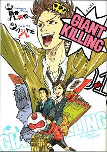 【楽天ブックスならいつでも送料無料】GIANT KILLING(01) [ ツジトモ ]