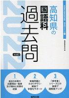 高知県の国語科過去問(2022年度版)