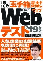 1日10分、「玉手箱」完全突破!Webテスト最強問題集('19年版)