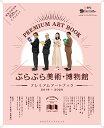 ぶらぶら美術・博物館 プレミアムアートブック 2019-2020 (カドカワエンタメムック) [ BS日本 ]