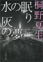 桐野夏生「水の眠り 灰色の夢」