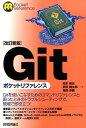 Gitポケットリファレンス改訂新版 (Pocket reference) [ 岡本隆史 ]