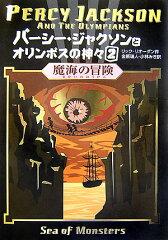 【送料無料】パーシー・ジャクソンとオリンポスの神々(2) [ リック・リオーダン ]