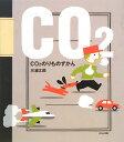 【送料無料】CO2のりものずかん