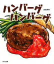 【送料無料】ハンバーグハンバーグ