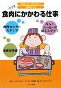 【送料無料】食肉にかかわる仕事