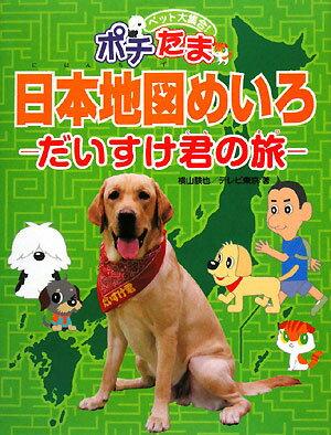 【送料無料】ペット大集合!ポチたま日本地図めいろ