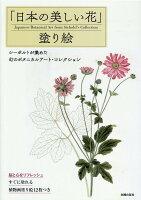 「日本の美しい花」塗り絵