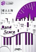バンドスコアピースBP2367 老人と海 / ヨルシカ ~「STAFF START」CMソング