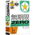 ZERO スーパーセキュリティ 1台用 マルチOS版
