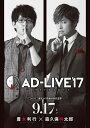 「AD-LIVE 2017」第4巻(豊永利行×森久保祥太郎) [ 豊永利行 ]