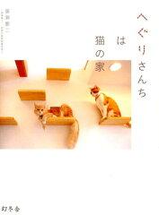 【楽天ブックスならいつでも送料無料】へぐりさんちは猫の家 [ 廣瀬慶二 ]